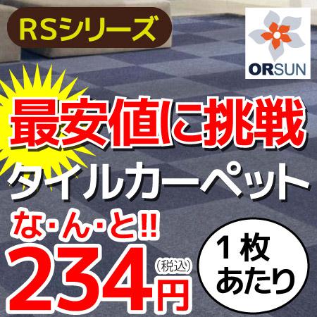 タイルカーペット オルサン RSシリーズ