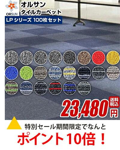 LPシリーズ100枚