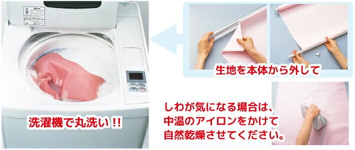 洗濯機で丸洗いできる!