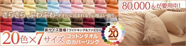 20色コットンカバーシリーズ