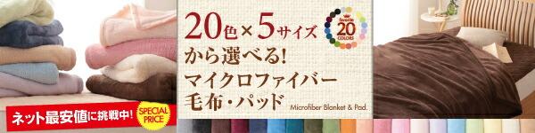 マイクロファイバーパッド&毛布シリーズ品