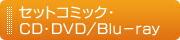 セットコミック・CD/DVD・Blu-ray