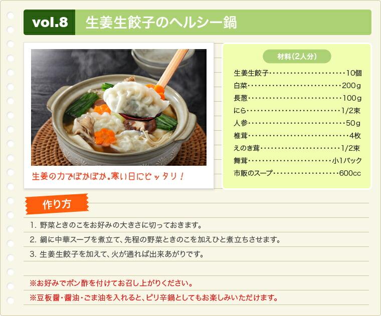 生姜生餃子のヘルシー鍋