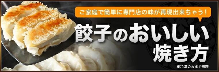 餃子のおいしい焼き方