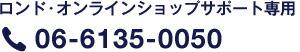 ロンドオンラインショップサポート専用 06-6135-0050
