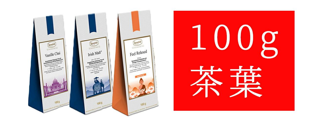 100g茶葉