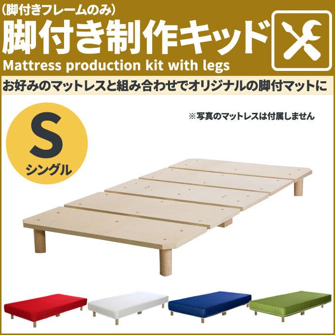 【フレームのみ】脚付き制作キッドシングルサイズフレームのみベッド下を有効活用お好みのマットレスと組み合わせてオリジナルの脚付きマットレスに