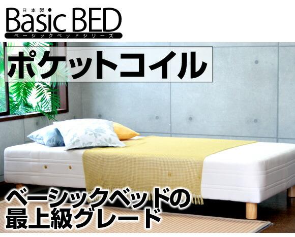 日本製ベーシックベッド