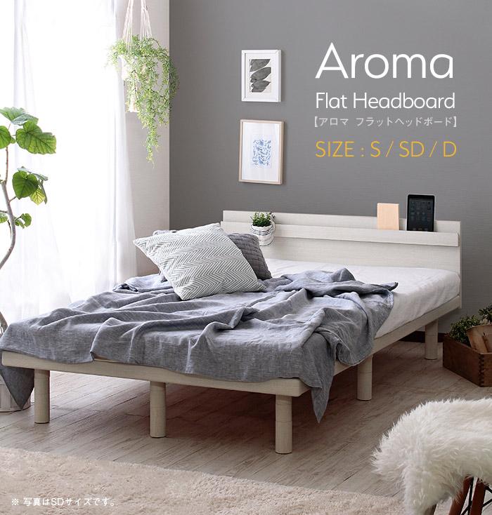 アロマフラットすのこベッド棚付マットも布団も使える2way高さ4段階調整ナチュラルダークブラウンホワイト