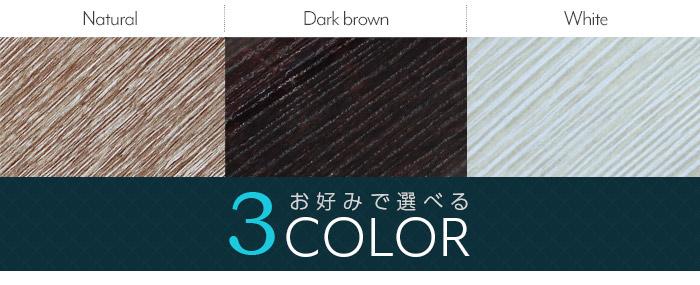 お好みで選べる3カラー