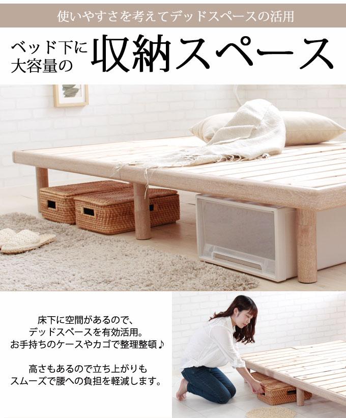 ベッド下に大容量の収納スペース