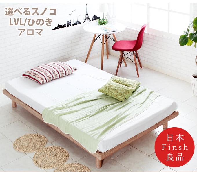 【日本フィニッシュ】アロマ【LVL すのこ】マットも布団も使える2way高さ4段階調整ナチュラル ブラウン スモーク ホワイト