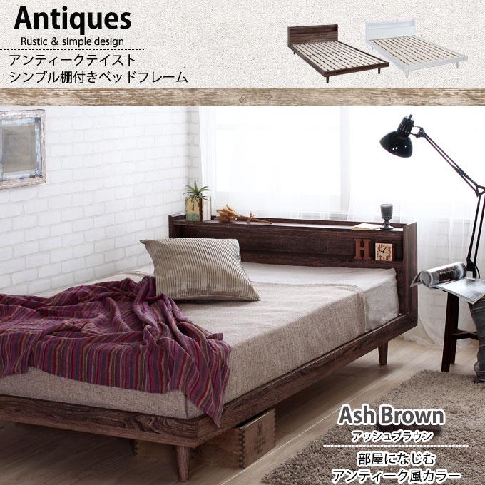 アンティークテイストシンプル棚付きベッドフレーム