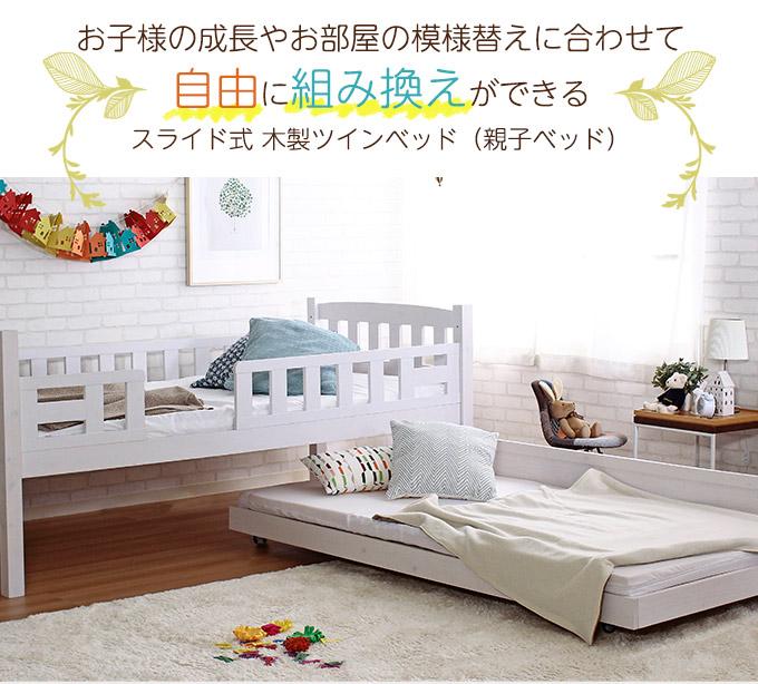 お子様の成長やお部屋の模様替えに合わせて自由に組み換えできる