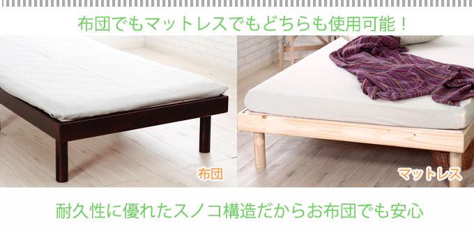 布団でもマットレスでもどちらも使用可能