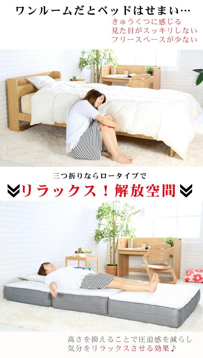 ワンルームだとベッドはせまい