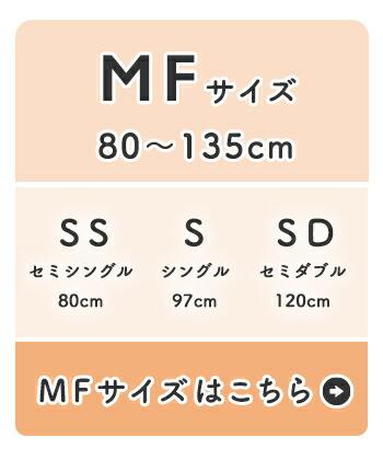 MFサイズはこちら