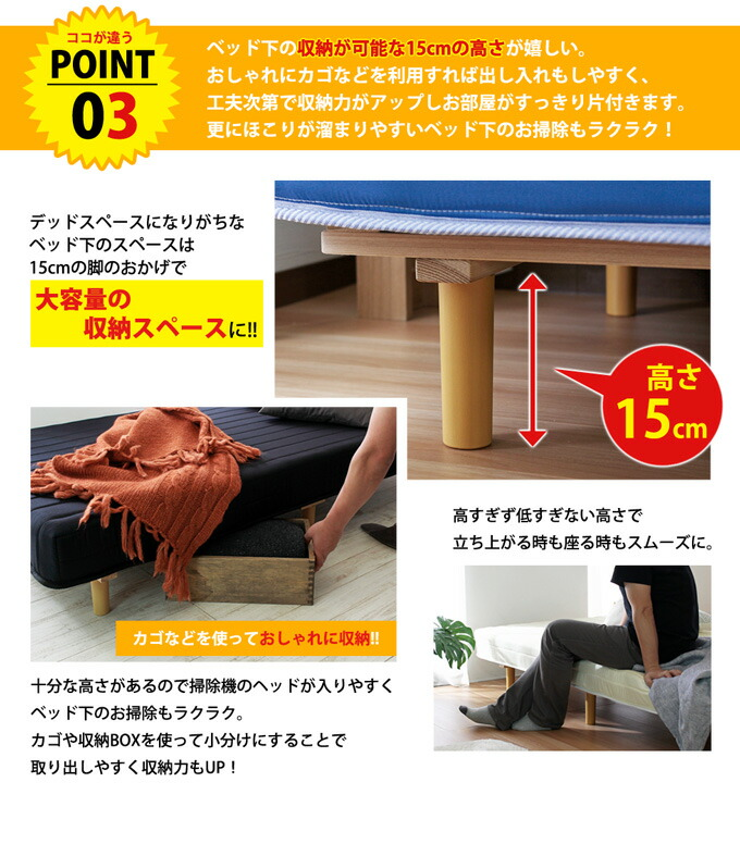 15cmの高さでベッド下に収納可能