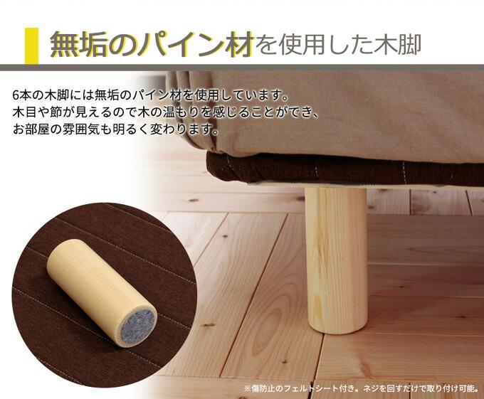 無垢のパイン材を使用した木脚