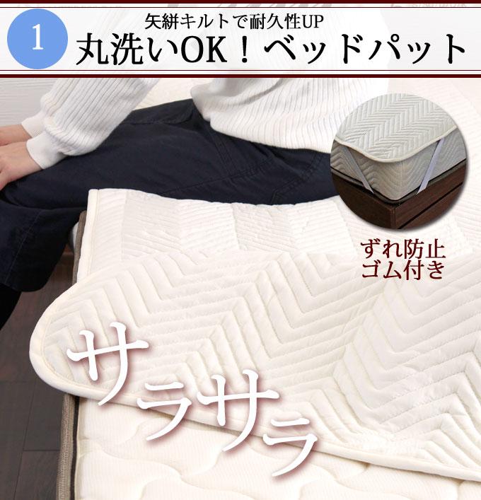 丸洗いOK!ベッドパッド