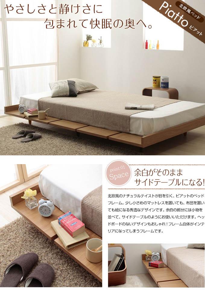 【シングル・セミダブル・ダブル】 ピアット 【room-cr0902】 北欧調ベッドローベッド ベッドフレーム