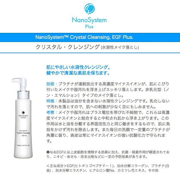 ナノシステムPLUSクリスタル・クレンジング200ml水溶性メイク落とし