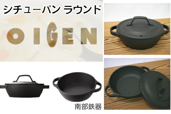 及源鋳造(OIGEN) 南部鉄器