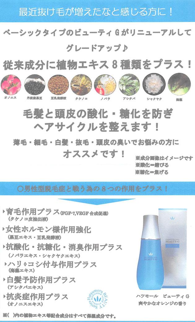 ハツモールビューティG特製(薬用育毛剤)180ml医薬部外品