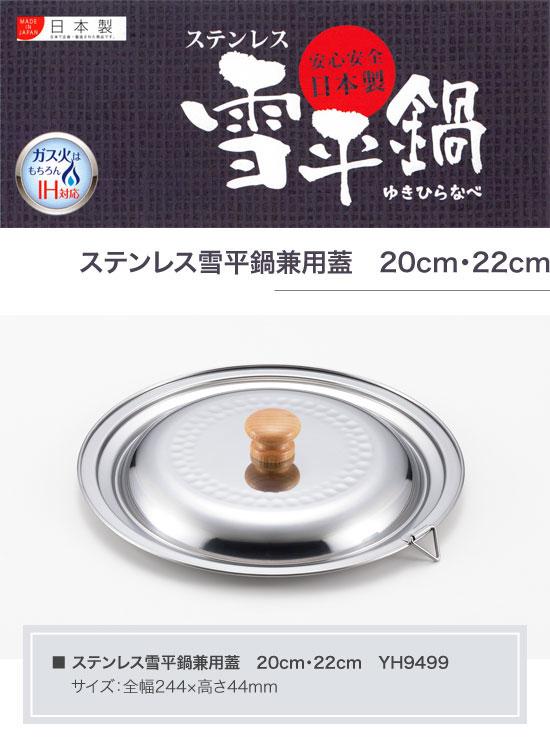 ヨシカワ ステンレス雪平鍋兼用蓋の通販에 대한 이미지 검색결과