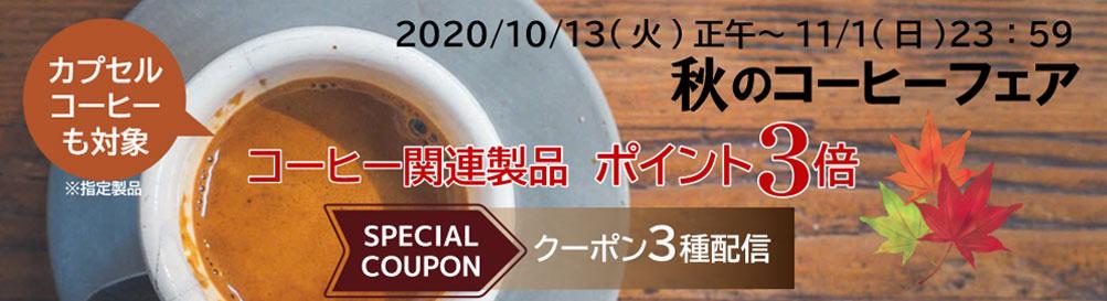 秋のコーヒーフェア
