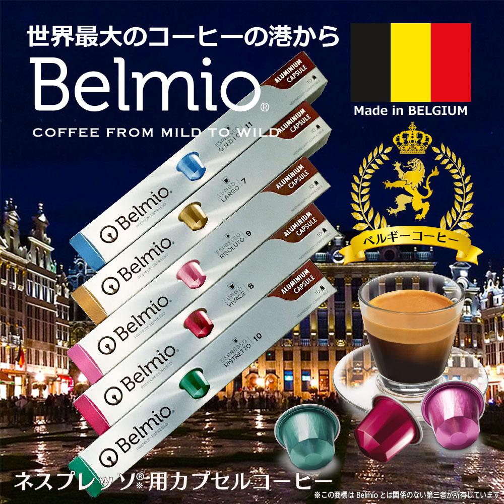 ベルミオ ネスプレッソ 互換 カプセルコーヒー。ベルギーコーヒー