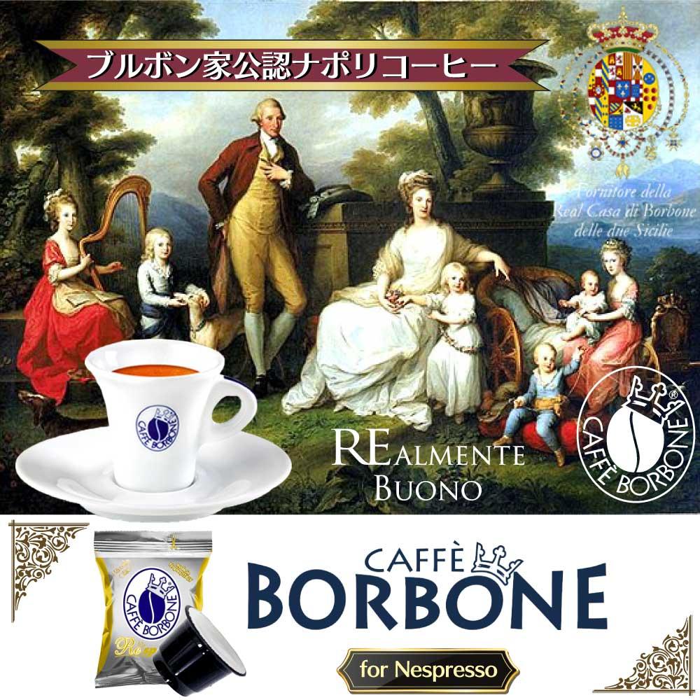 ブルボン家御用達 ネスプレッソ 互換 カプセル コーヒー ボルボーネ caffee borbone
