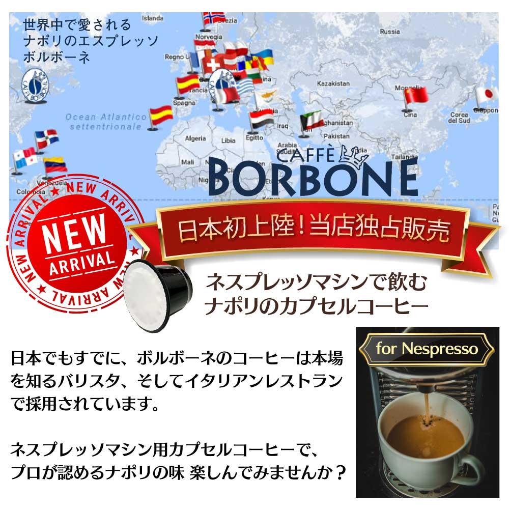 ボルボーネは世界各国で飲まれている、今もっとも話題のエスプレッソコーヒー。ネスプレッソマシン 互換 カプセル は日本初登場 当社限定で販売