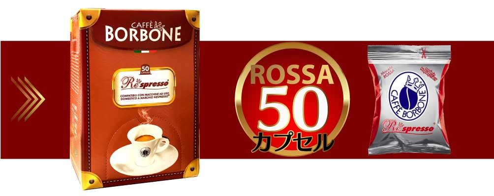 ネスプレッソ 互換 カプセル ボルボーネ 50 赤 ROSSA
