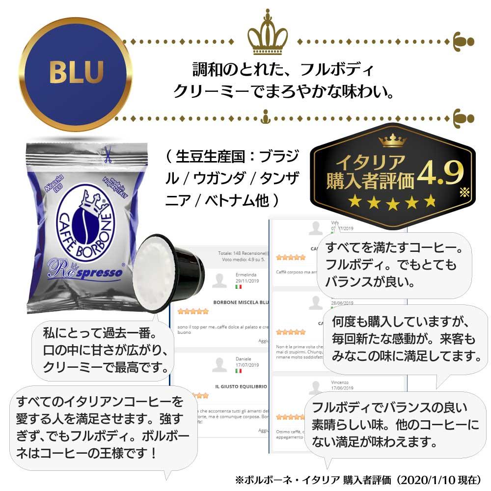 ボルボーネ ネスプレッソ 互換 カプセル 青 は強い味わいが特徴