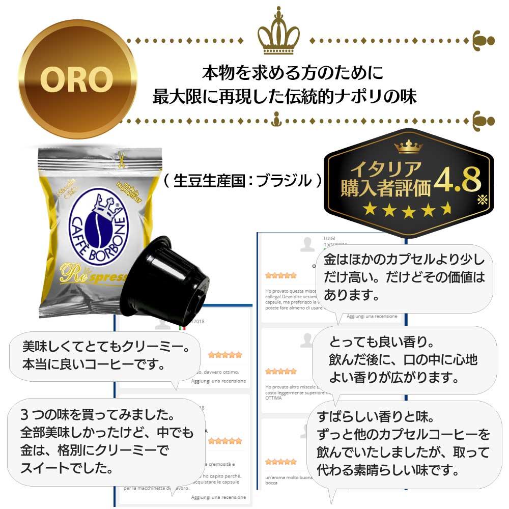 ボルボーネ ネスプレッソ 互換 カプセル 金 ORO は強い味わいが特徴