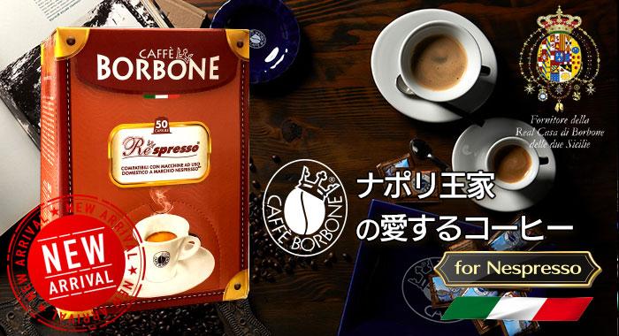 ボルボーネ borbone ネスプレッソ用互換カプセルコーヒー