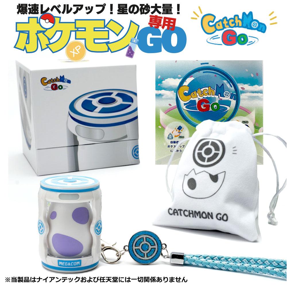 ポケモンgo専用デュアルキャッチモンのメガコムからキャッチモンgo