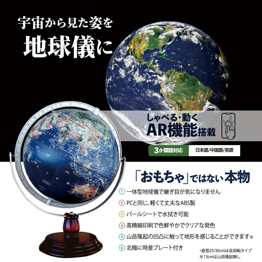青い地球儀トップ