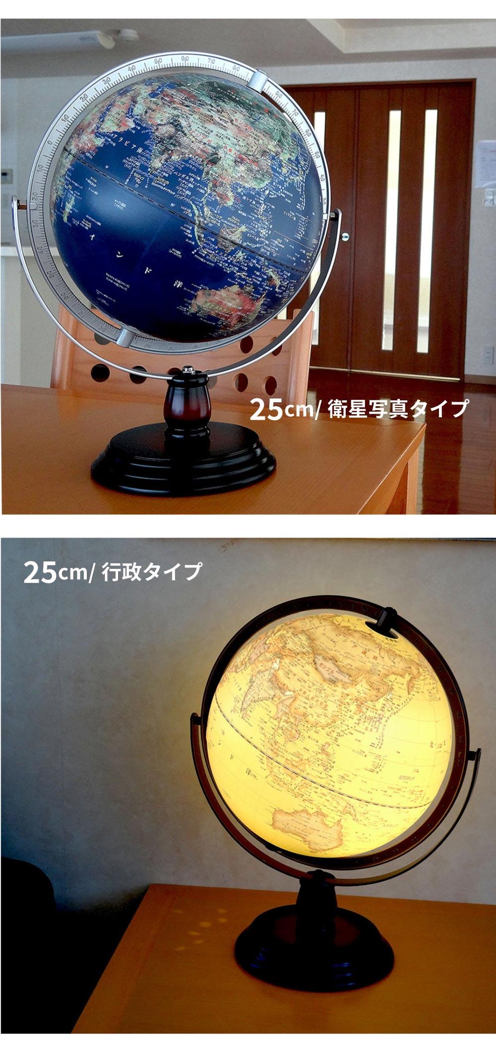 ARでしゃべる地球儀25cm青と黄