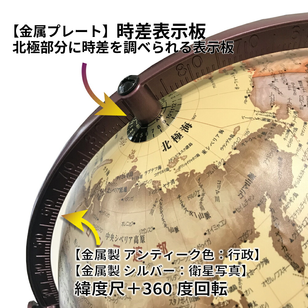 ARしゃべる地球儀時計付きオルゴールも