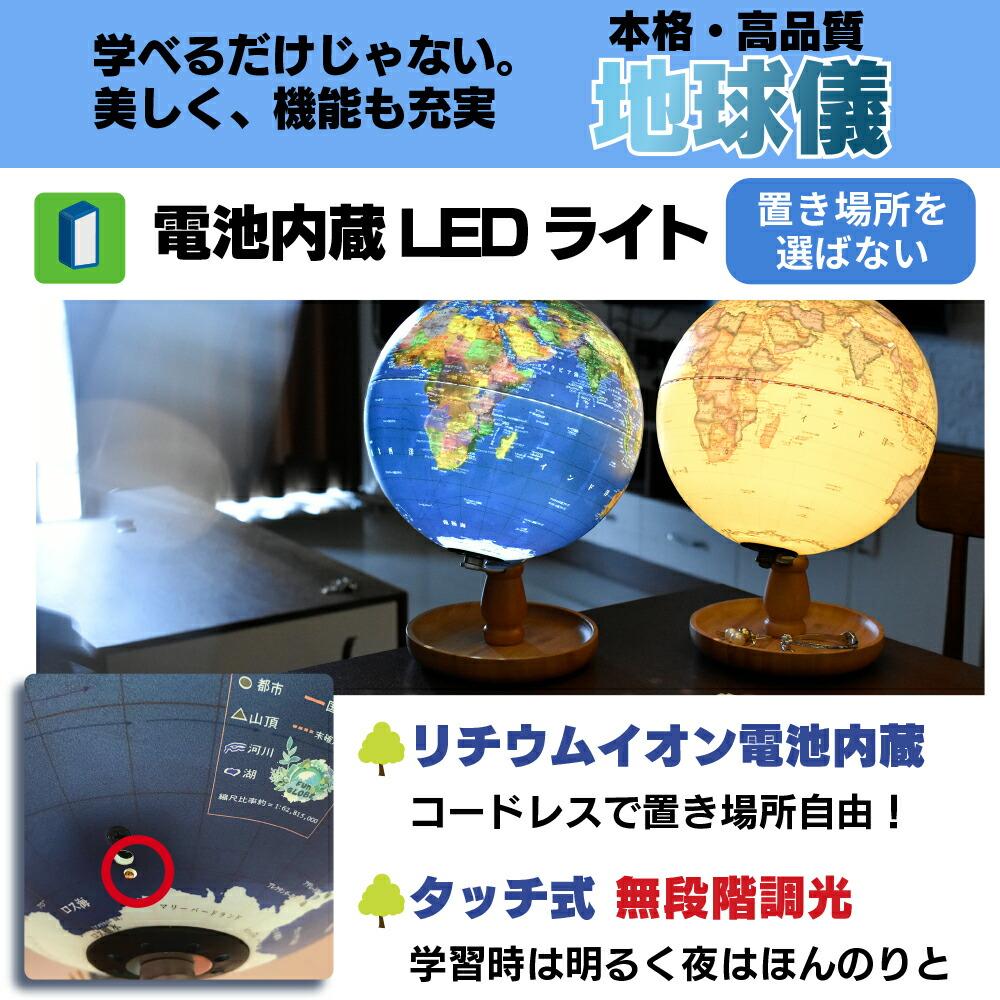 ARしゃべる地球儀リチウムイオン電池内蔵LEDライト ランプ