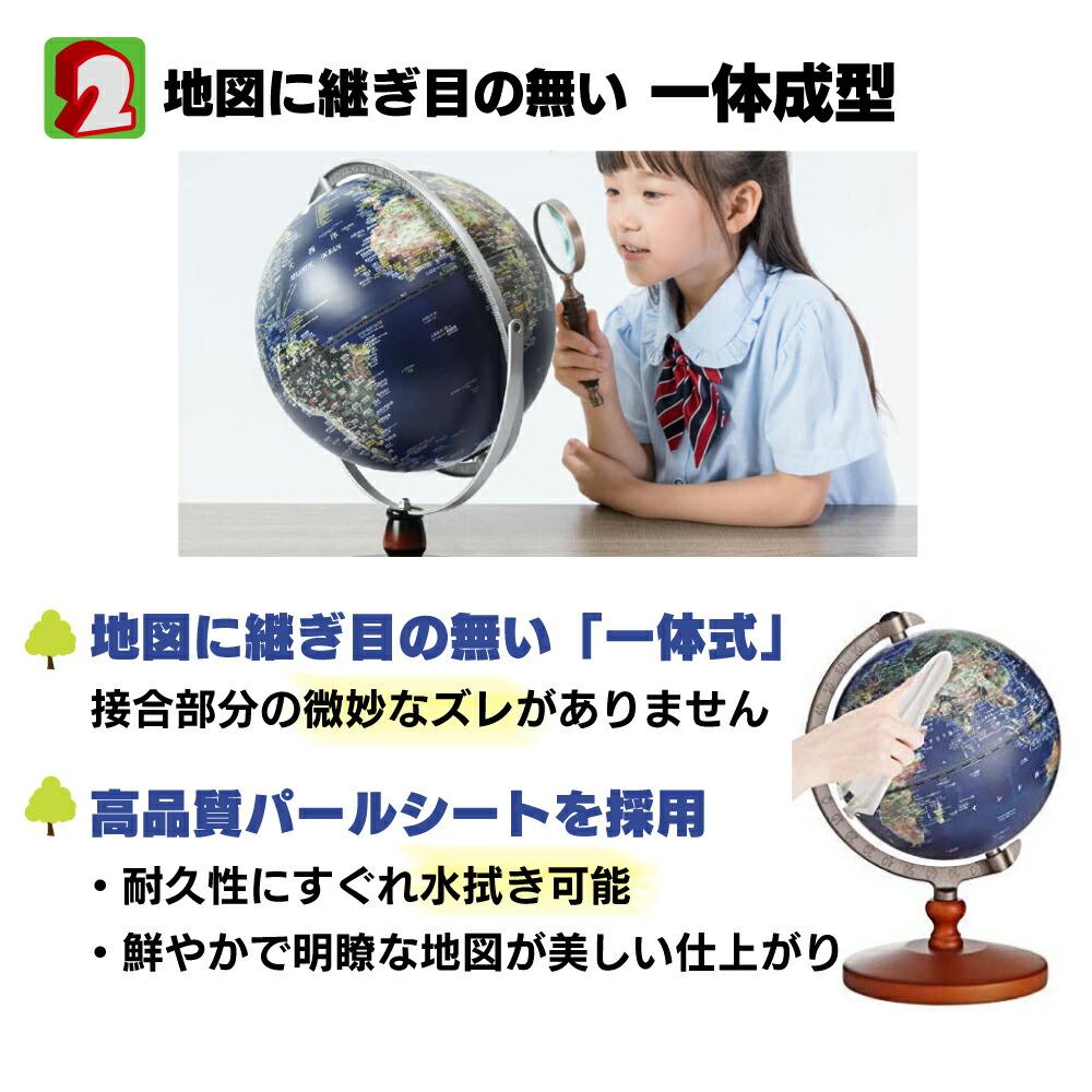 ARしゃべる地球儀 一体成型パールシート仕上げ