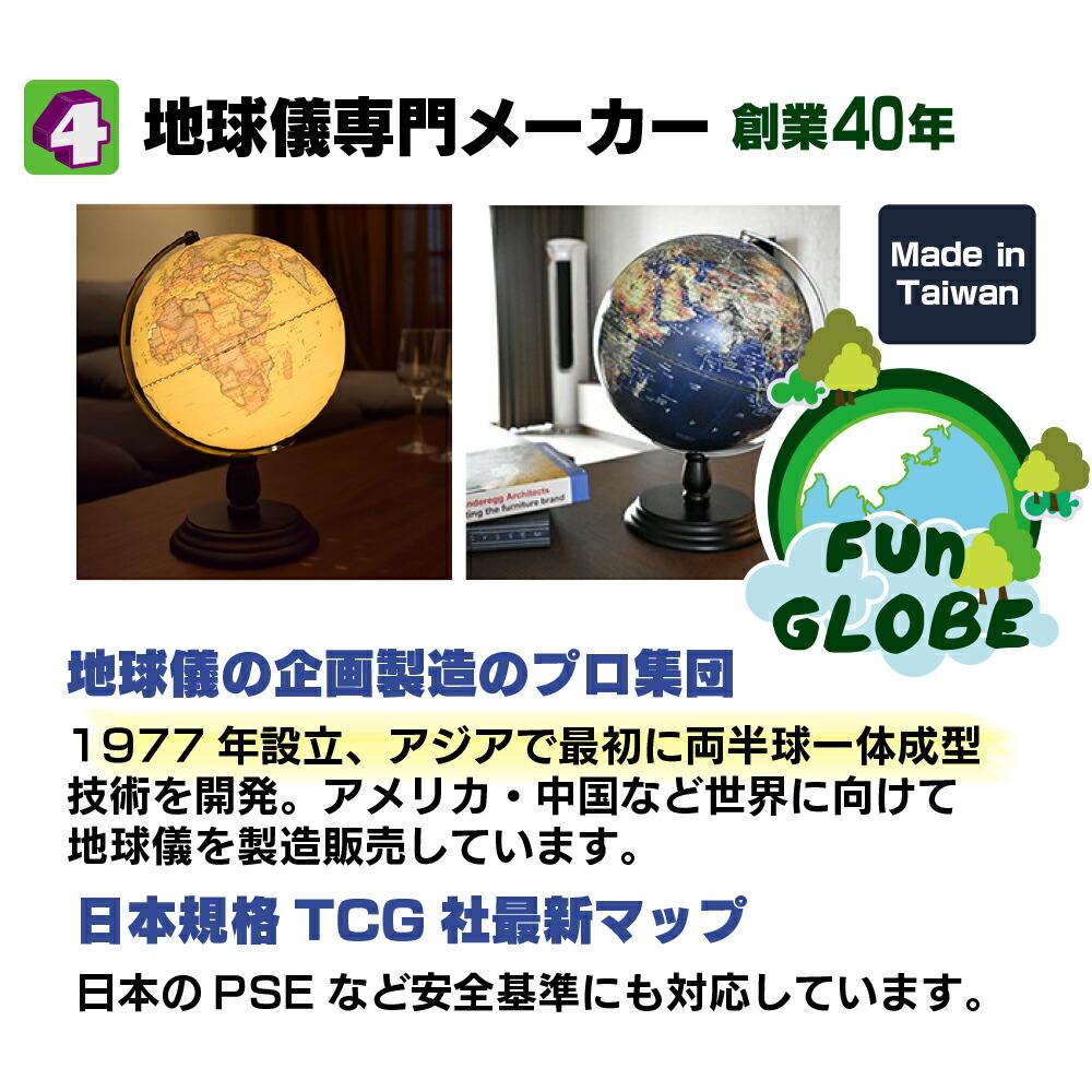ARしゃべる地球儀台湾の地球儀専門メーカーfunglobe