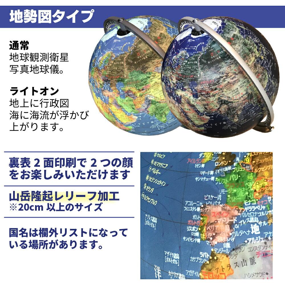 ARしゃべる地球儀 地勢図タイプ
