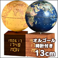 13cm地球儀時計付き