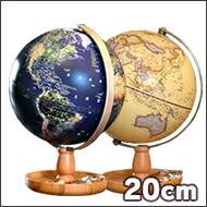 20cm地球儀