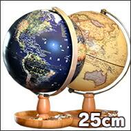 25cm地球儀