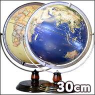 30cm地球儀