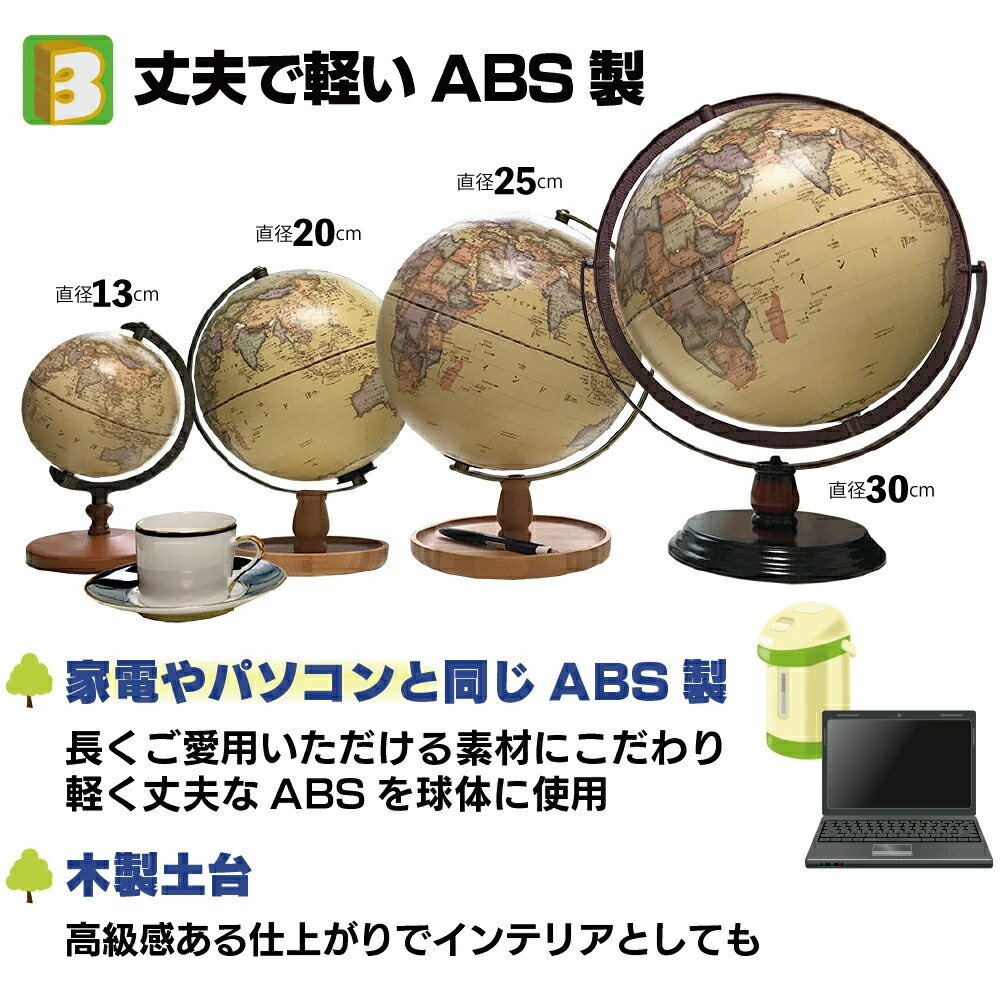 ARしゃべる地球儀ABS製サイズも多彩